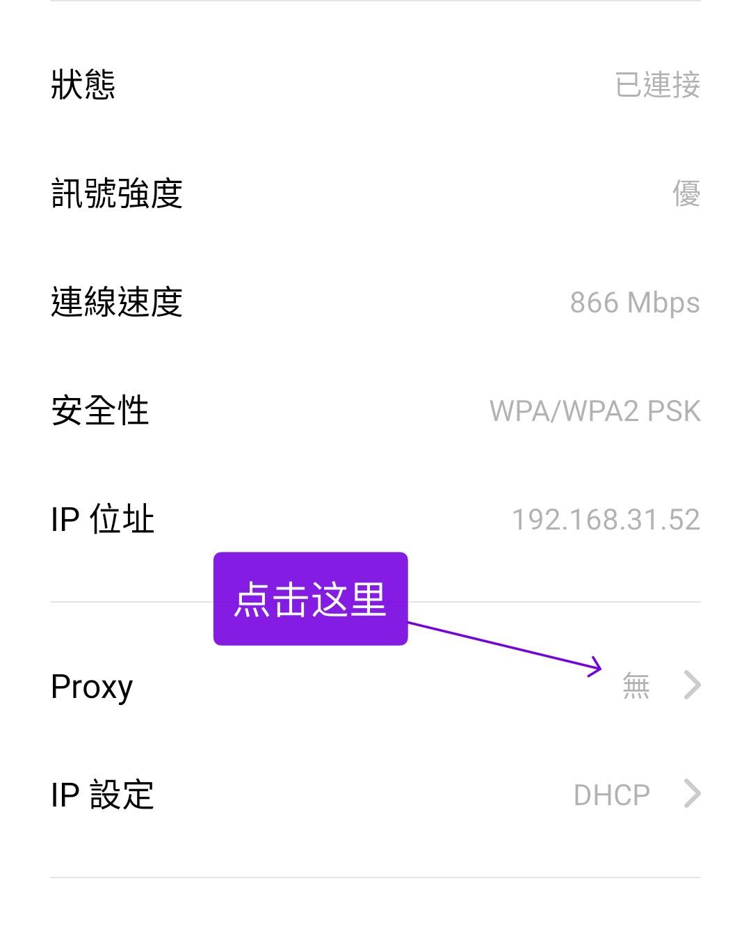 proxy设置
